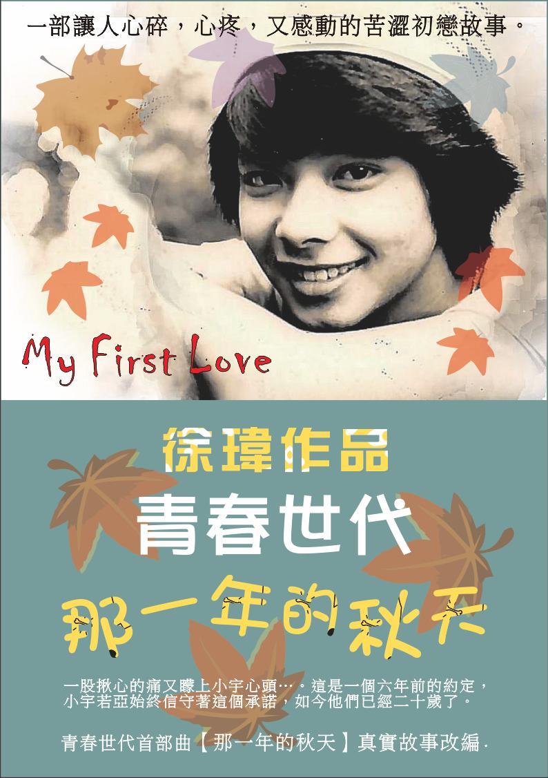 2016最熱血的青春鉅獻,徐瑋作品 青春世代首部曲《那一年的秋天》給曾經14歲的你。