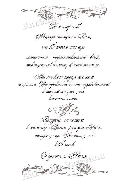Шаблон приглашения на свадьбу.