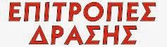 ΕΠΙΤΡΟΠΕΣ ΔΡΑΣΗΣ