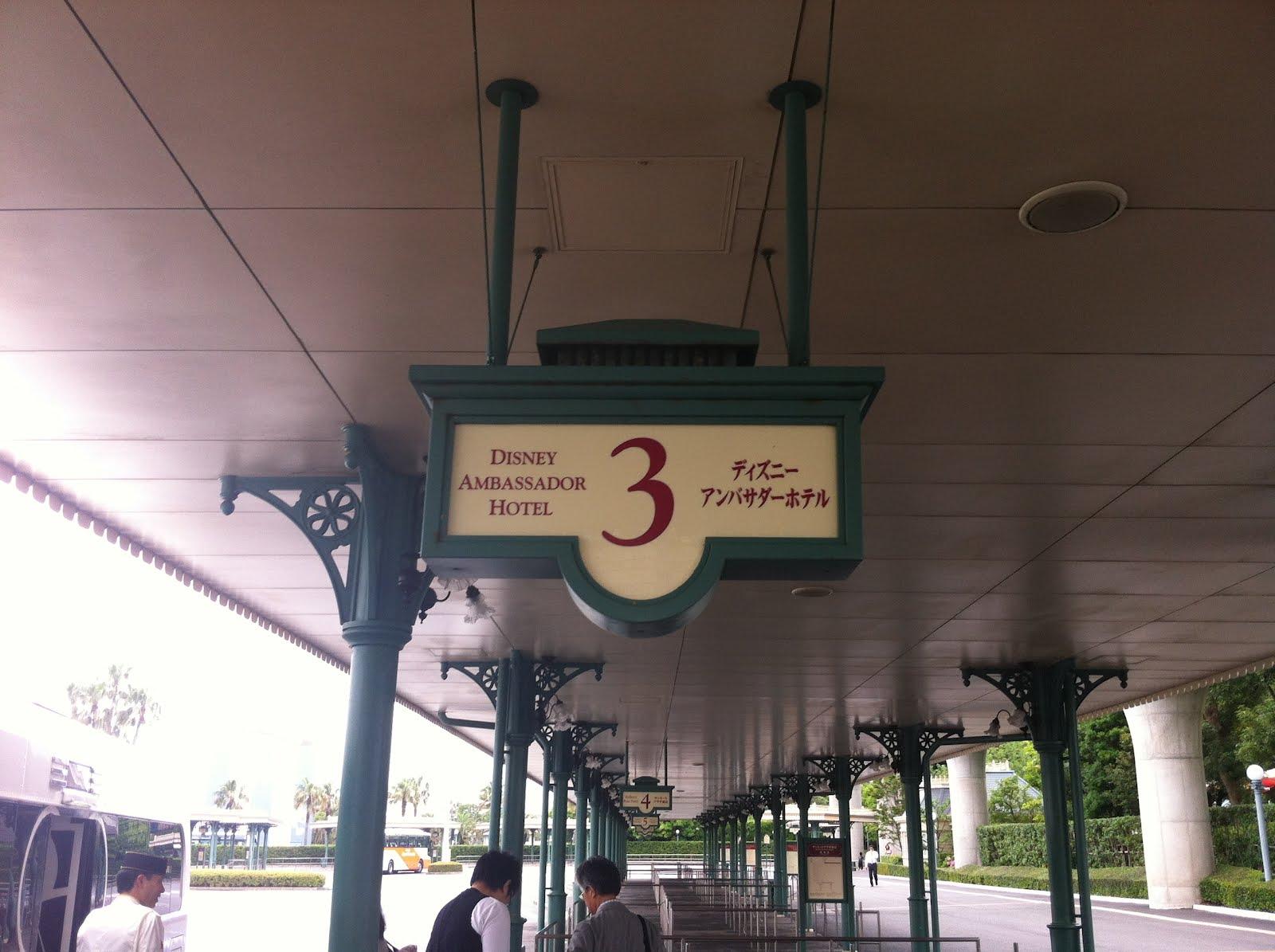 無料も!ディズニーランドからアンバサダーホテルへ行く四つの方法