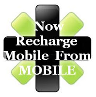 How to recharge mobile from mobile? mobile to mobile recharge