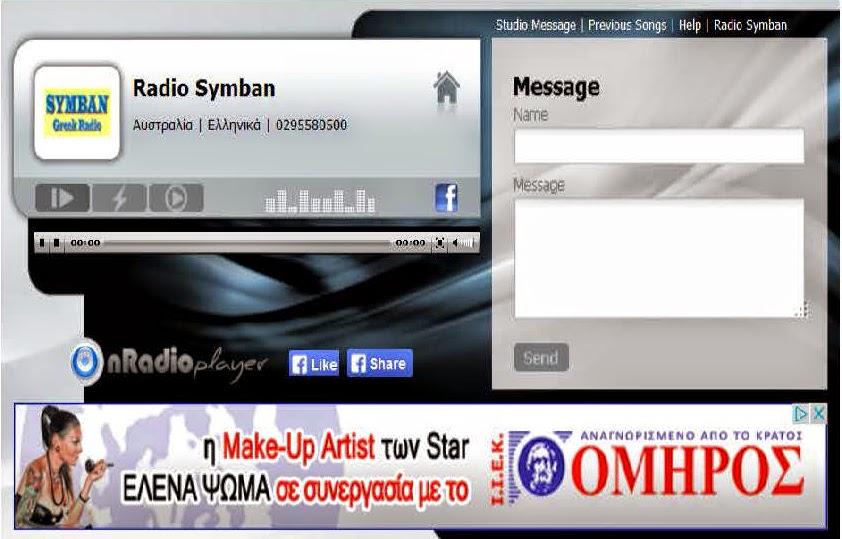 http://www.onradio.gr/player.php?id=411