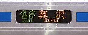 東急目黒線 各停 奥沢行き1 6300形(2015元旦終夜運転)