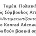 """Ο Μηταράκης """"δίνει στεγνά"""" την οικονομική πολιτική Aλογοσκούφη-Καραμανλή..."""