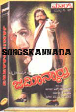 Jamindaru Kannada Movie Mp3 Songs Download -www.SongsKannada.com