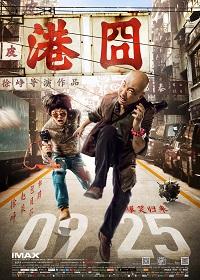 Lost In Hong Kong / Gang Jiong