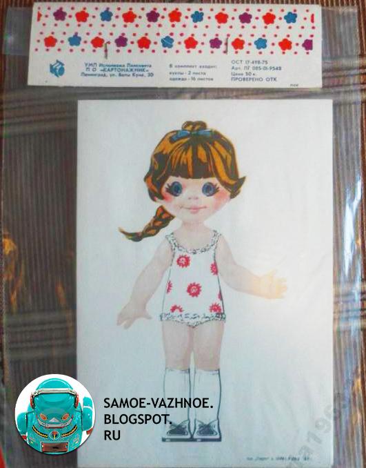 Бумажные куклы СССР одень куклу