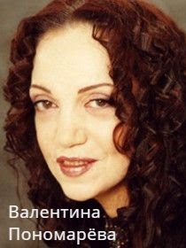 Валентина Пономарёва. Песня из кинофильма «А напоследок я скажу»