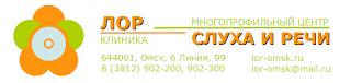 Многопрофильный центр слуха и речи в Омске