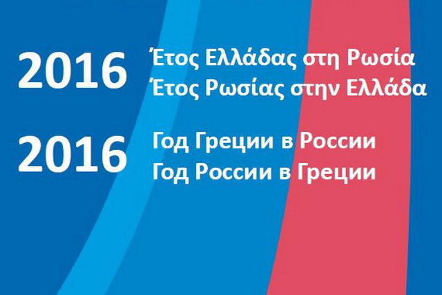 2016: Έτος Ελλάδας στη Ρωσία - Έτος Ρωσίας στην Ελλάδα
