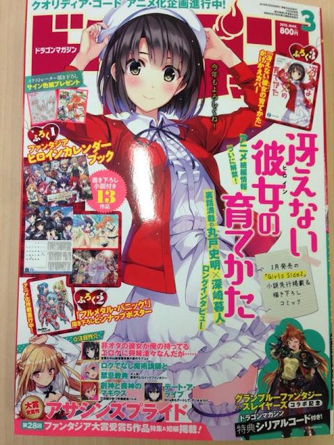 Marcowy numer Dragon Magazine z informacjami o drugim sezonie Saenai Heroine no Sodatekata