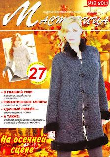Мастерица № 10 2011