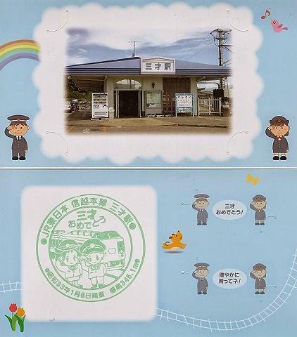 長野行き キハ110形