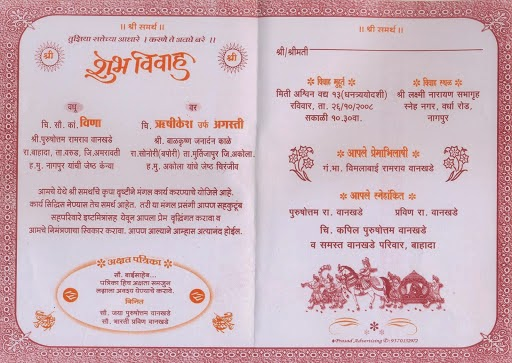 wedding and jewellery shadi patrika matter in hindi