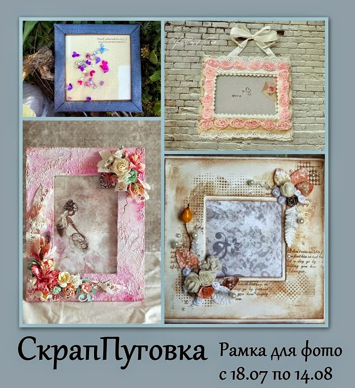 http://scrap-pygovka.blogspot.ru/2014/07/blog-post_18.html