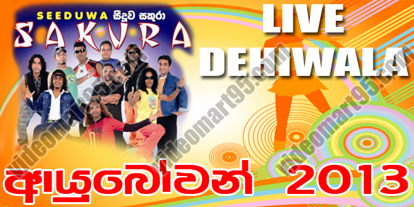 SEEDUWA SAKURA 31ST NIGHT WITH SIRASA LIVE AT DEHIWALA 2012