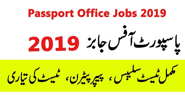 Passports office Jobs OTS test Preparation PDF OTS Test Syllabus
