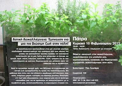 Σεμινάριο αστικής Αεικαλλιέργειας στην Πάτρα