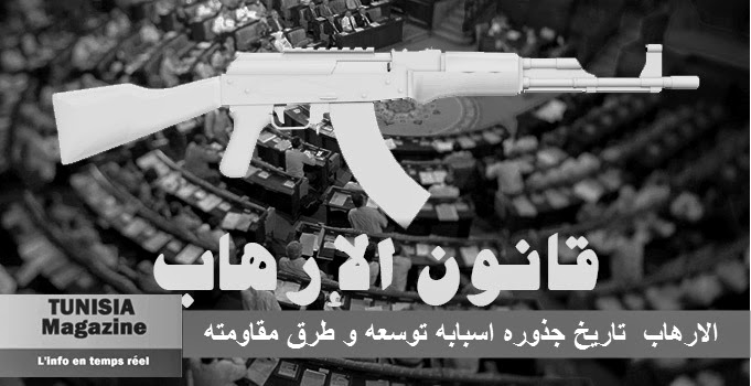 الارهاب  تاريخ جذوره اسبابه توسعه و طرق مقاومته