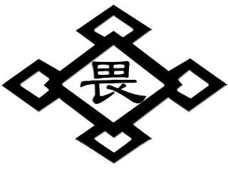 Nura Clan : [畏]