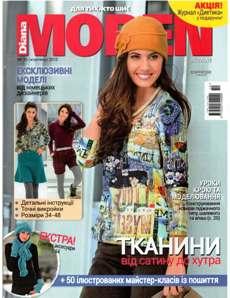 Diana Moden №10 2012 Украина