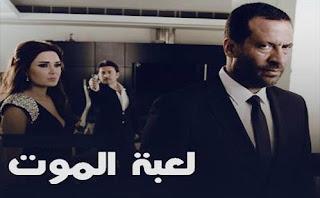 مشاهدة مسلسل لعبة الموت الحلقة التاسعة 9 تحميل + مشاهدة مباشرة اون لاين