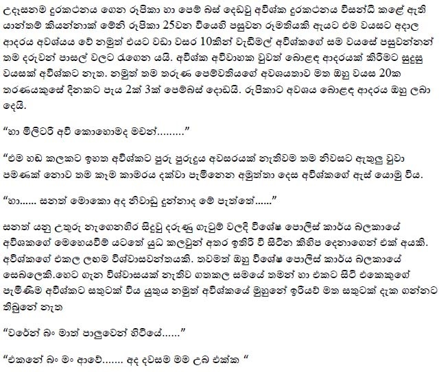 Labels sinhala wal katha the bank job