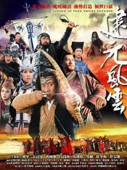 Legend Of The Yuan Empire Founder 2013 poster