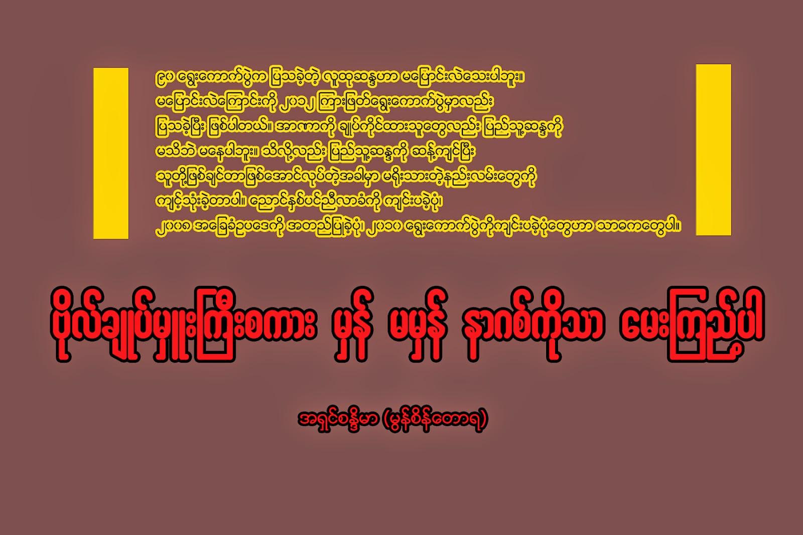 အရွင္စႏၵိမာ (မြန္စိန္ေတာရ) – ဗုုိလ္ခ်ဳပ္မွဴးႀကီးစကား မွန္/မမွန္ နာဂစ္ကုုိသာ ေမးၾကည့္ပါ