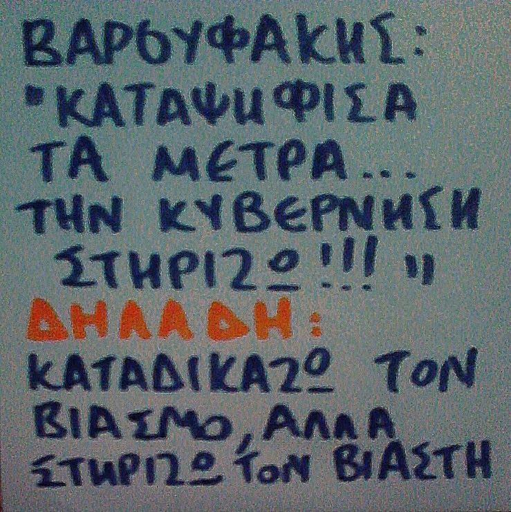 Varufakis Yanis