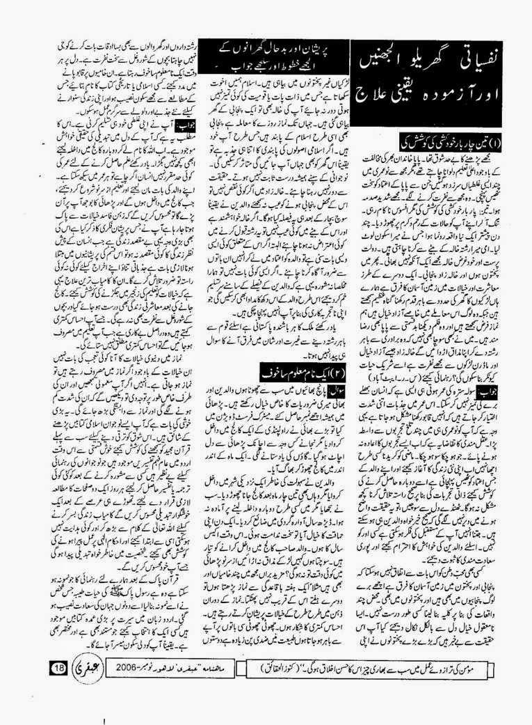 Ubqari Magazine November 2006 Page 18