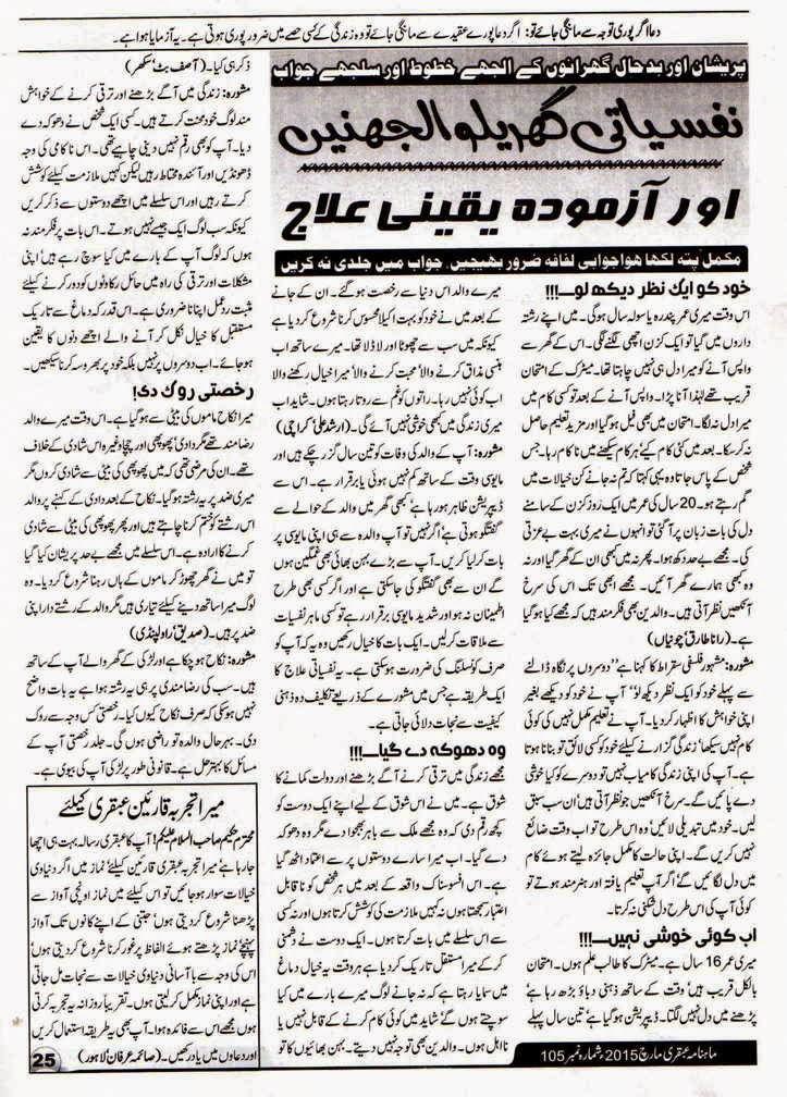 Page 25 Ubqari Magazine March 2015