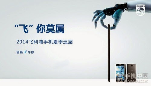 Philips I908 teased as world's slimmest phone