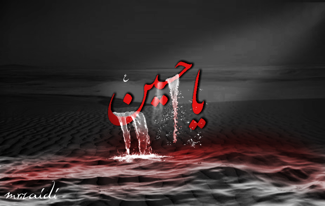 Ya Hussain Wallpapers 2013 HD WALLPAPERS: Muharra...
