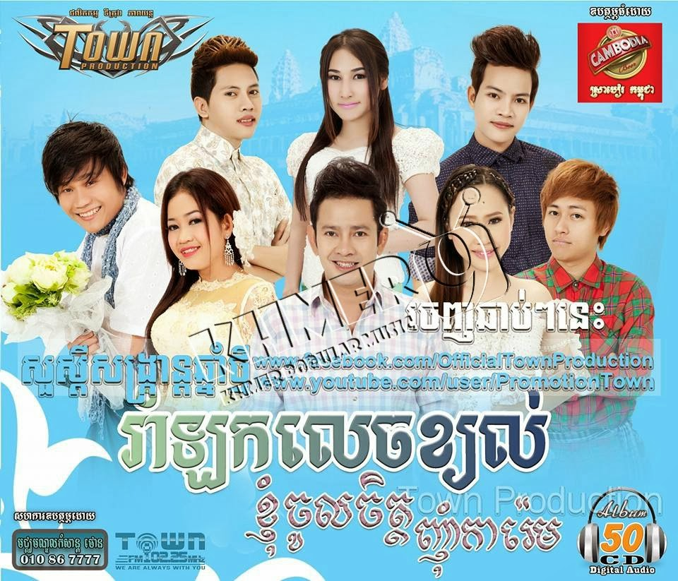 Town CD Vol 50 | HAPPY NEW YEAR 2014