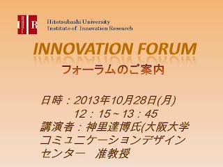 【イノベーションフォーラム】2013年10月28日 神里達博氏