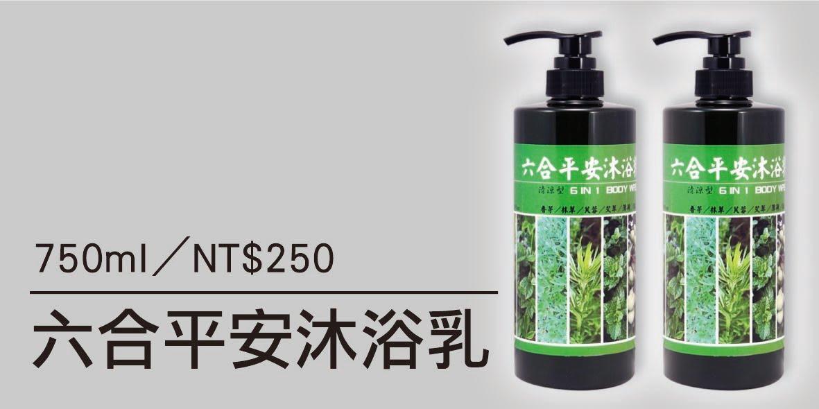 六合平安沐浴乳750ML