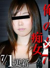 [Uncensored] 50701_968 Mina Yoshikawa