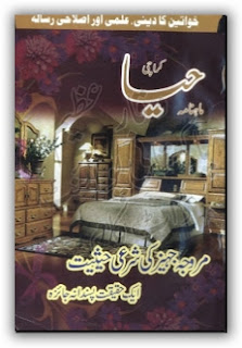 Haya Digest July 2013 pdf