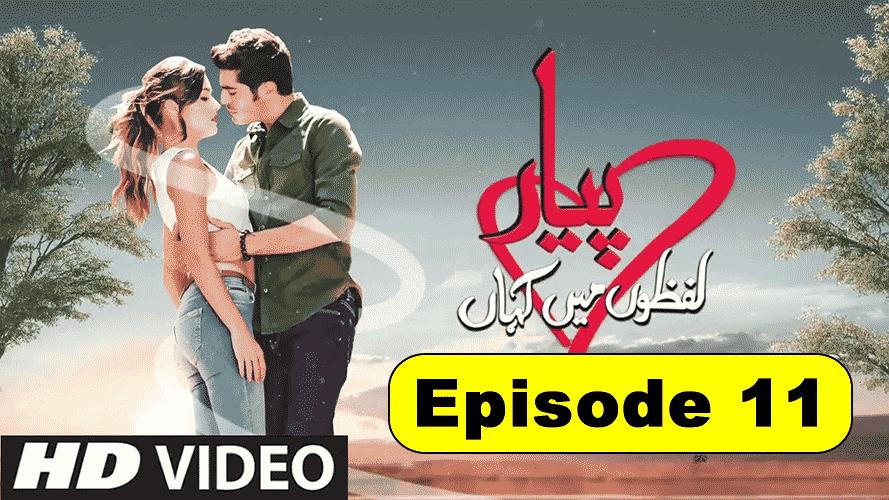 Episode 55 – Pyar Lafzon mein kahan drama 20 April