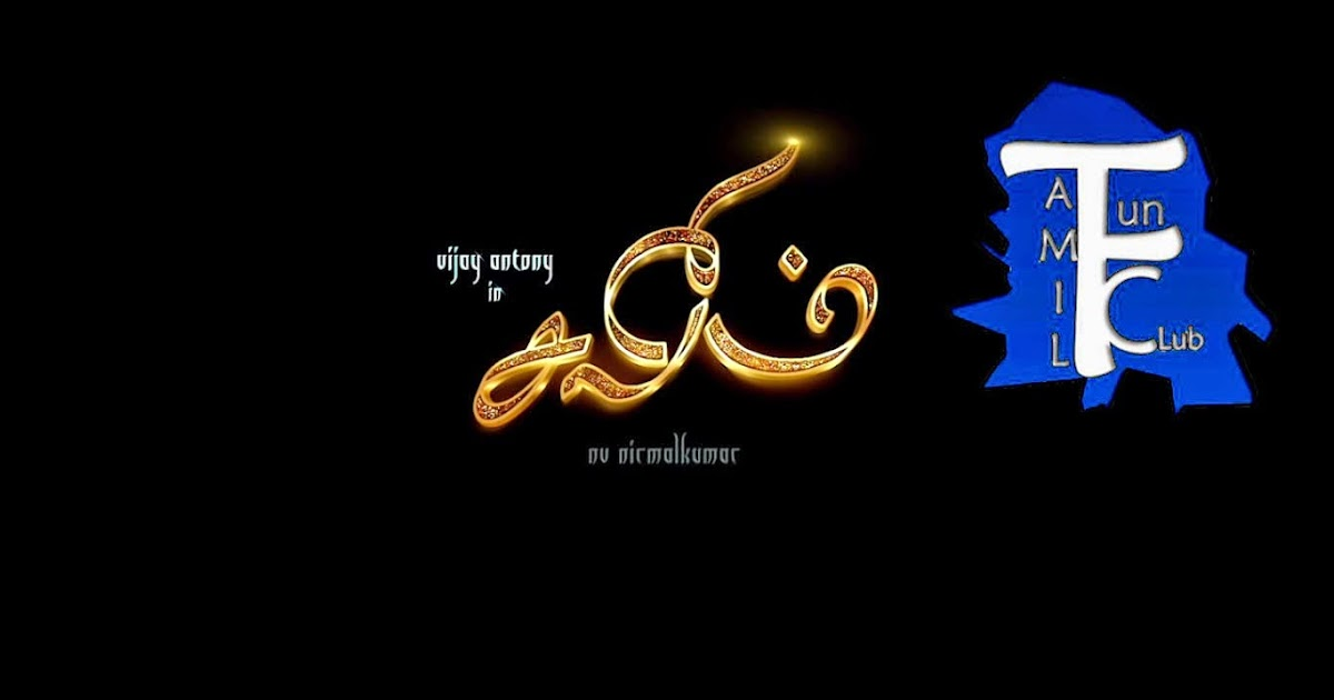 Aal 2014 Tamil Trailer Intouchables 2011 English