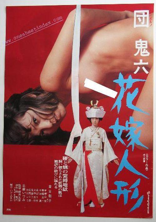 Dan Oniroku: hanayome ningyo 1979 (Bridal Doll)