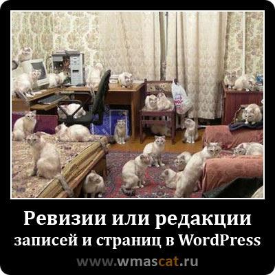 Ревизии или редакции записей и страниц в WordPress