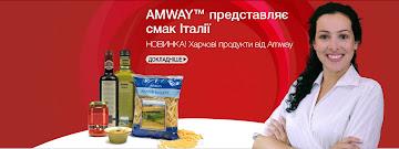 Компанія Amway продовжує залишатися успішним багатомільярдним міжнародним бізнесом, що забезпечує .