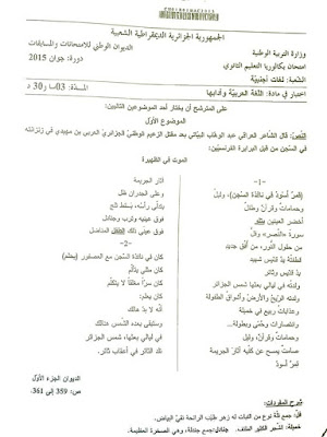 موضوع اللغة العربية بكالوريا 2015 شعبة لغات أجنبية