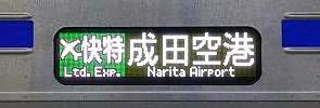京浜急行電鉄 緑のエアポート快特 成田空港行き 3700形側面
