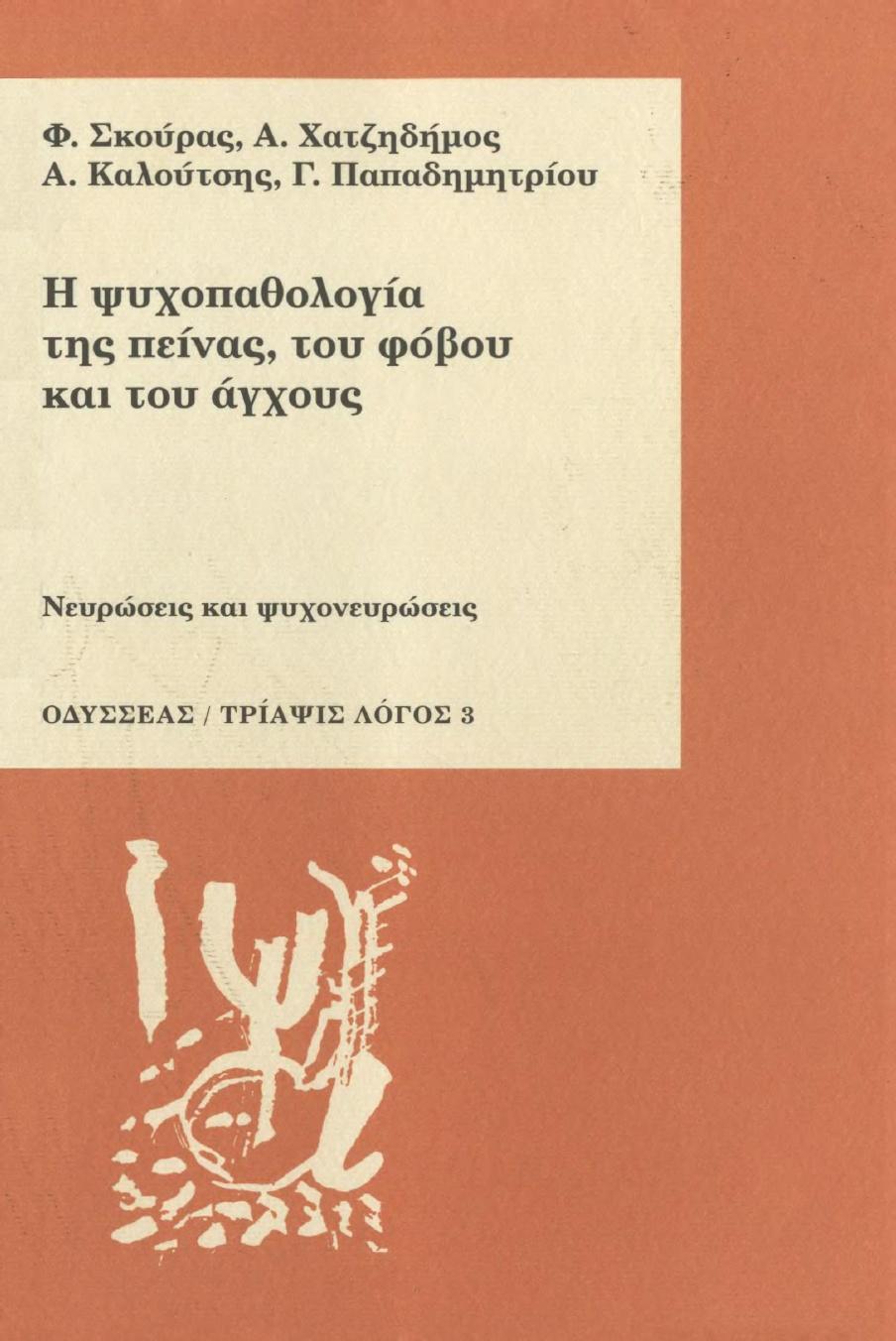 Η ψυχοπαθολογία της πείνας του φόβου και του άγχους - 1947