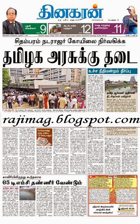 Chennai News in Tamil | Latest Chennai Tamil News