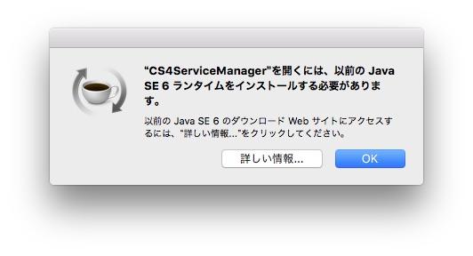 mac cs4 service manager