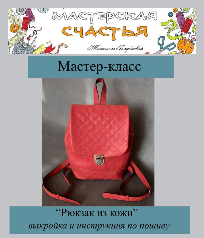 Мастер класс по изготовлению рюкзака